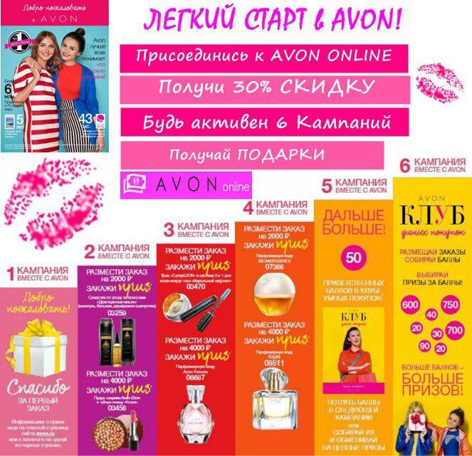 Эйвон заказы 2021 косметика кристина дешево купить в москве