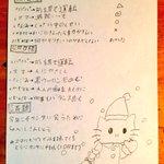 ある家族の家族会議の議事録と添付資料がすごい!サンタさん逃げて~!