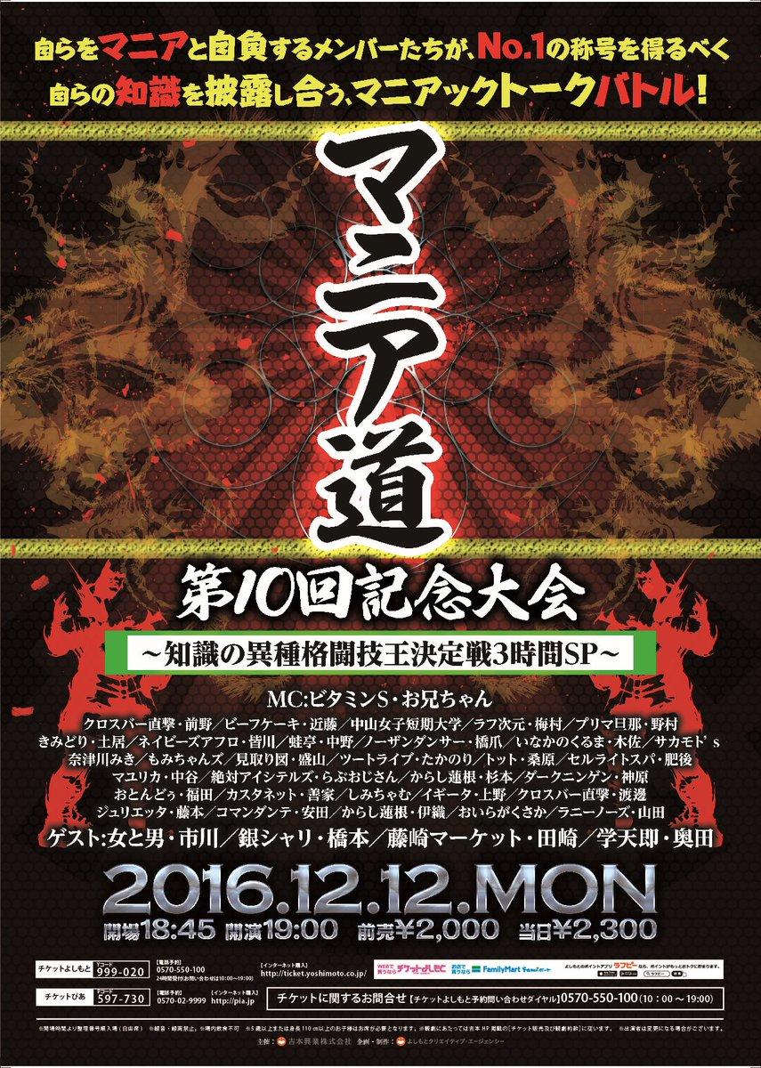 銀シャリM-1優勝おめでとう! そんな銀シャリの橋本が出るライブが 12/12に漫才劇場でありますので 是非お越しください~! https://t.co/vbMrjrp4TP