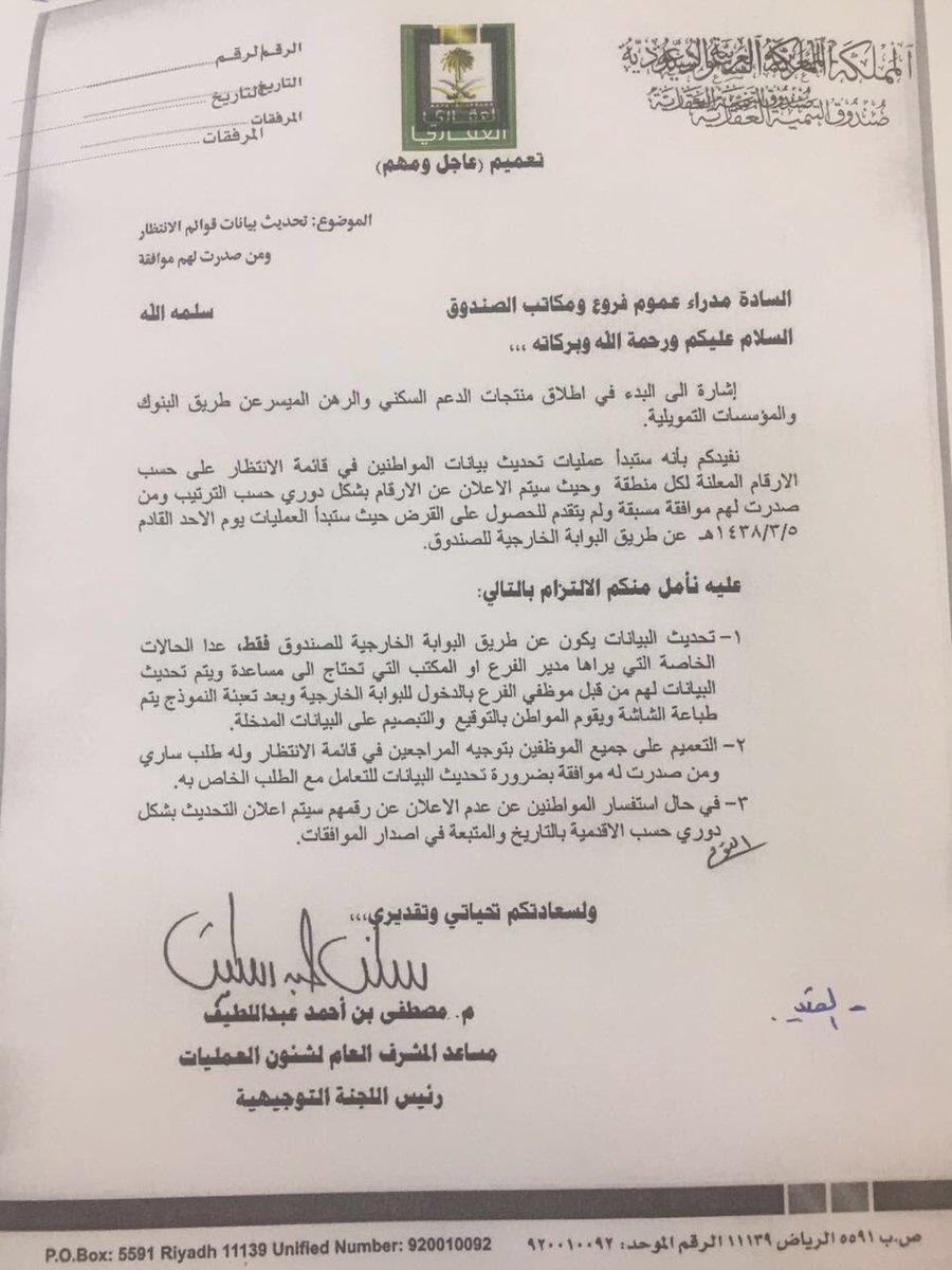 اخبار الصندوق العقاري On Twitter تعميم عاجل وهمهم