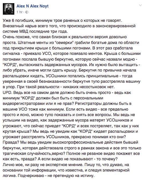 5 погибших: при попытке задержать серийных грабителей на Киевщине полицейские погибли под огнем друг друга - Цензор.НЕТ 341