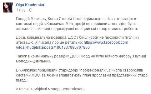 5 погибших: при попытке задержать серийных грабителей на Киевщине полицейские погибли под огнем друг друга - Цензор.НЕТ 9149