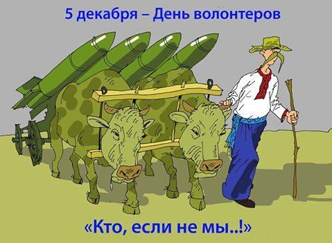 Памятный знак волонтерам установлен в Киеве - Цензор.НЕТ 6994