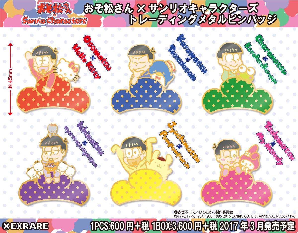 【新商品情報】おそ松さん×サンリオキャラクターズのコラボイラストを使用した金属感が奇麗なトレーディングメタルバッジと、コラボパターンを全面に使用した松型の
