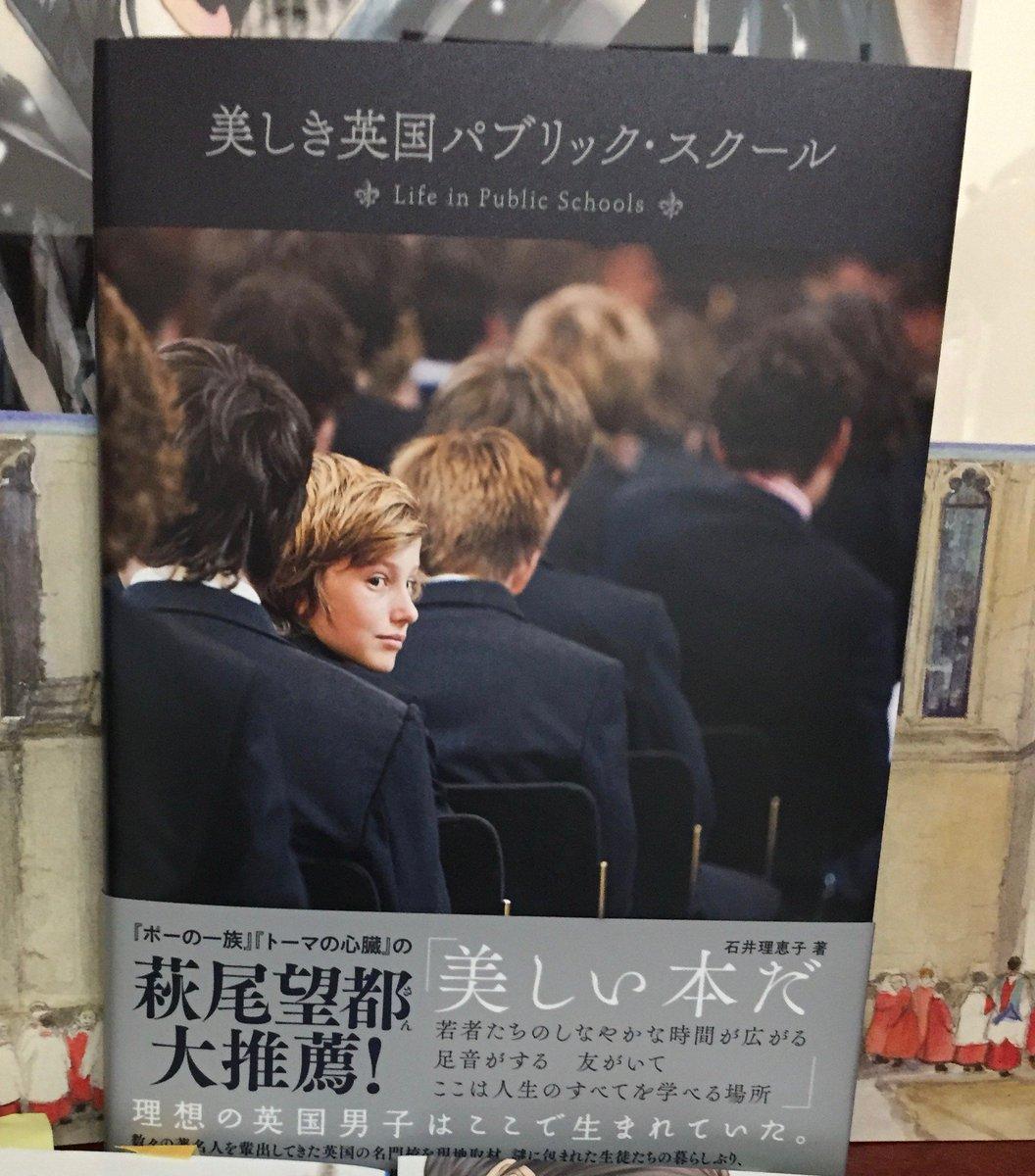 石井理恵子先生から御恵贈いただきました!「美しき英国パブリック・スクール」断言します。今までに出た本の中で、現代パブリックスクール事情を、最も詳しく、最も美しく、最も正しく!伝えてくれる本です。みんな買っちゃおう!2冊あるといいよ! https://t.co/22RdsZFPVf