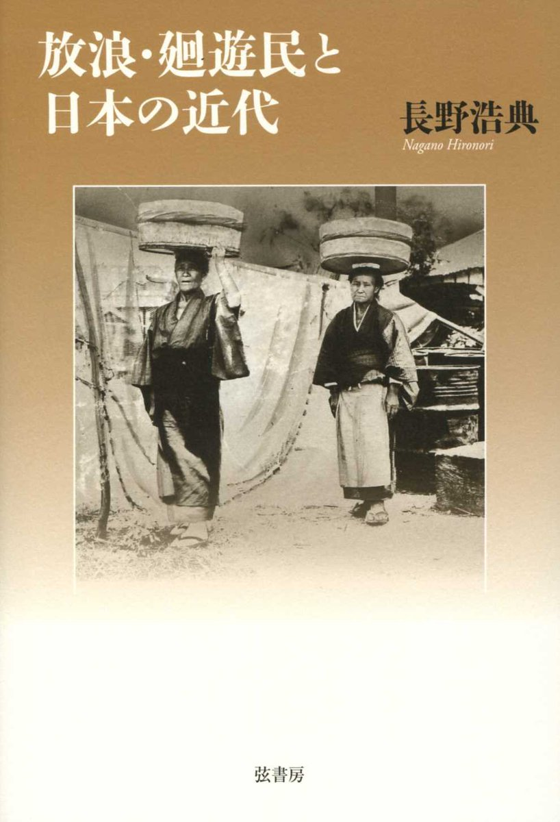 放浪・廻遊民と日本の近代 書評|長野 浩典(弦書 …