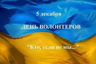 Волонтерское движение фактически стало фундаментом гражданского общества, - Турчинов - Цензор.НЕТ 469
