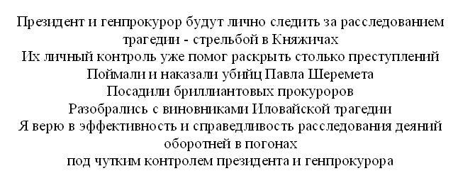 В деле о трагедии в Княжичах будет допрошен глава киевской полиции Крищенко, - ГПУ - Цензор.НЕТ 6757