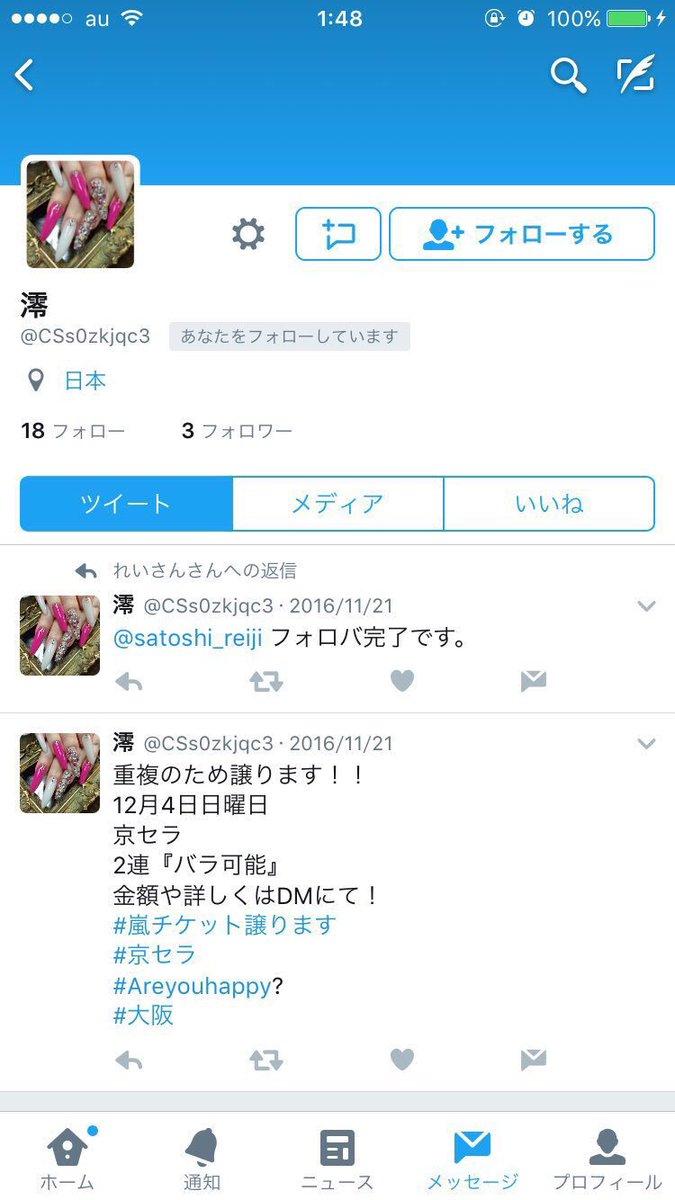 嵐チケット転売で逮捕された山中いづみ容疑者の手口&顔がヤバイ!!