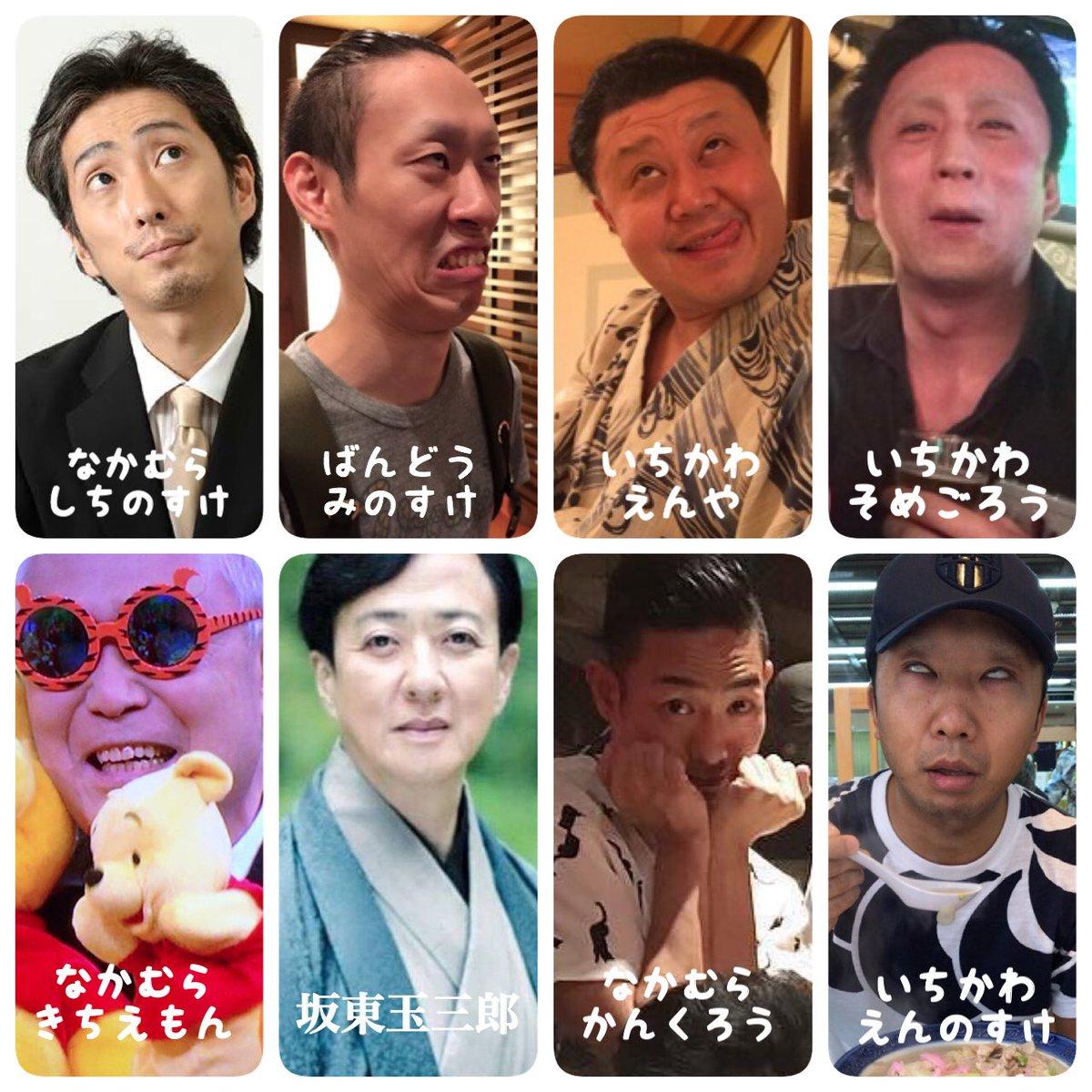 歌舞伎俳優のON・OFFの表情の違いwww顔が全然違ってるwww