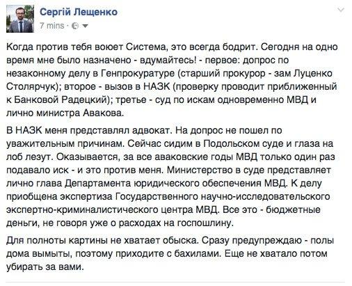 Нардеп Лещенко затягивает процесс ознакомления с протоколом об админнарушении, - НАПК - Цензор.НЕТ 4403