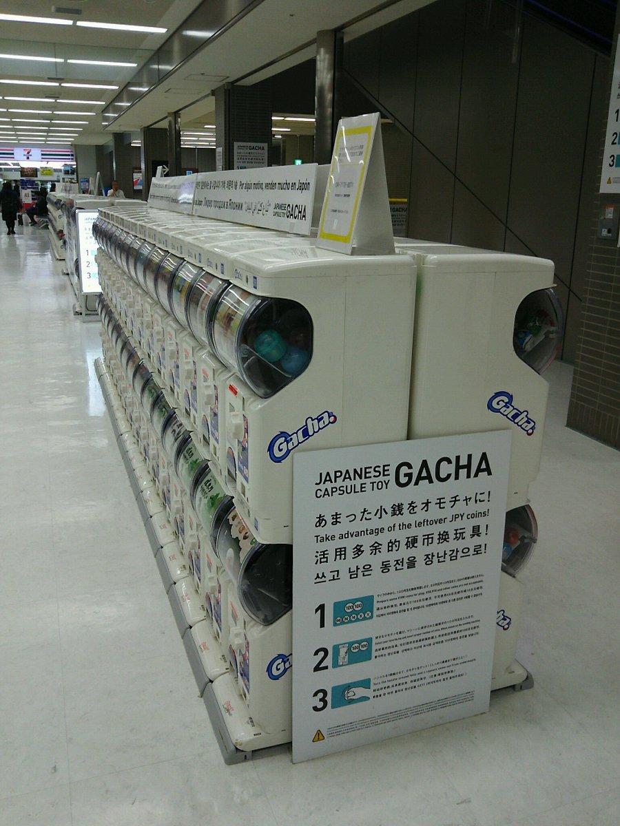 これは賢いw成田空港にガチャを置いて余った小銭でGDPに貢献させるアイデア!
