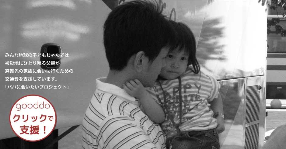 【gooddoで、みんな地球の子どもじゃんを支援してください!】  https://t.co/CFyJj4JNm2  みんな地球の子どもじゃんの参加しているgooddoでは、毎日クリックするだけで無料で応援することができます! https://t.co/6ffgk7uZ4S