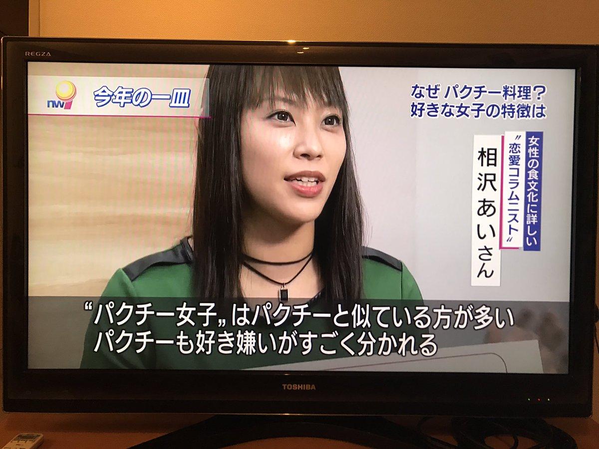 """相沢あい on Twitter: """"NHK「ニ..."""