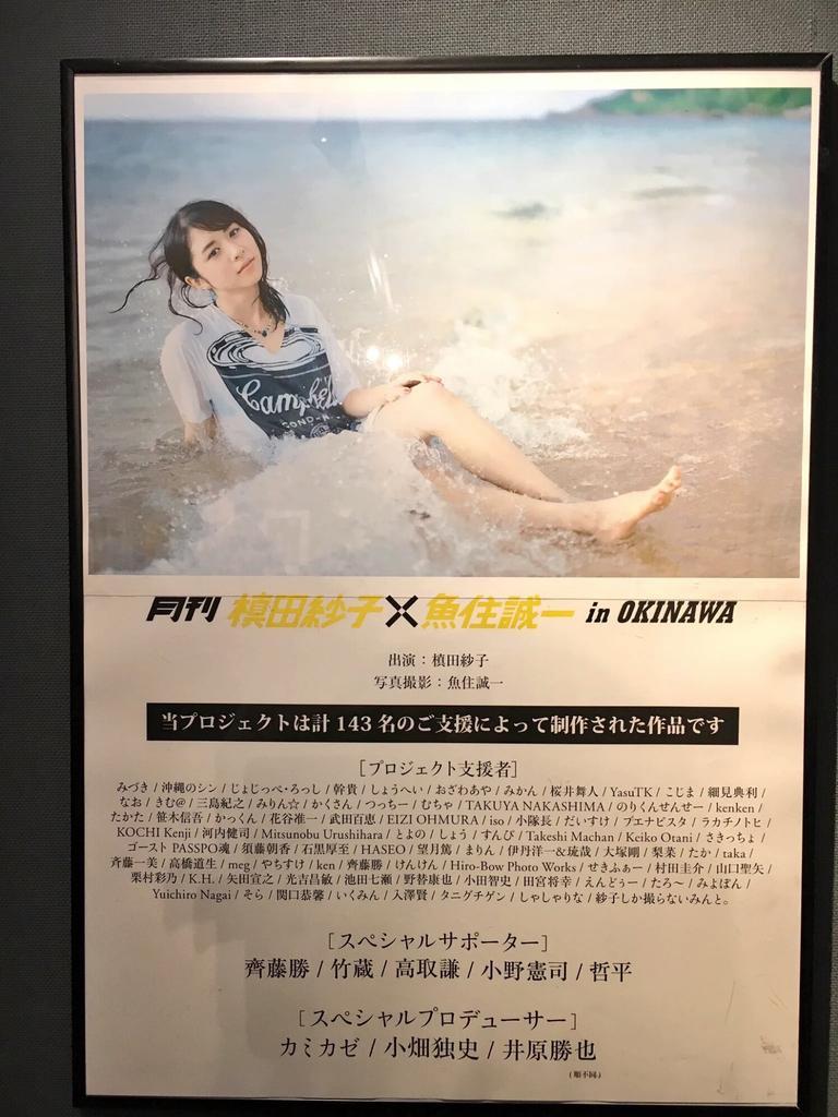 槙田紗子写真展のレセプションパーティーに参加してきました