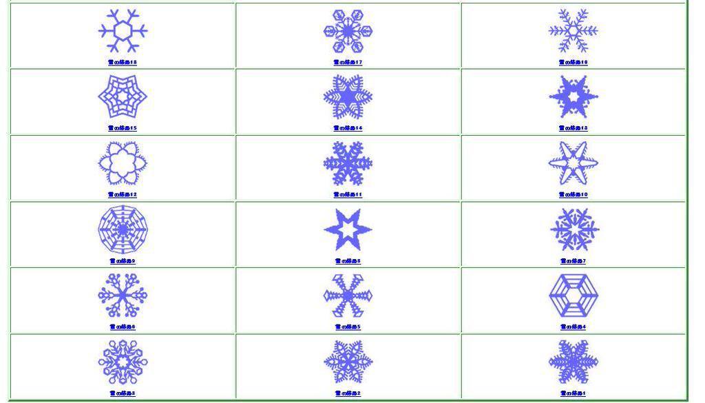 雪 の 結晶 切り 絵