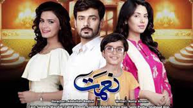 Naimat  - 5th December 2016  - Episode 22 -  in High Quality thumbnail