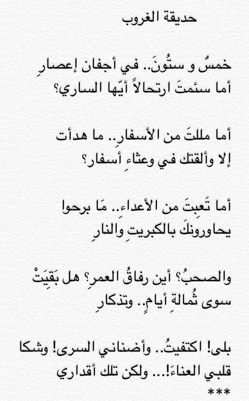 عبدالله V Twitter قصيدة الدكتور غازي القصيبي حديقة الغروب قالها