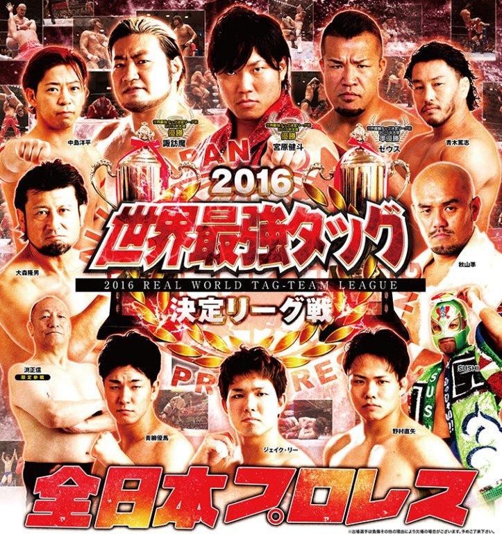 RESULTADOS - AJPW Real World Tag League 2016 (03 e 04/12/2016)