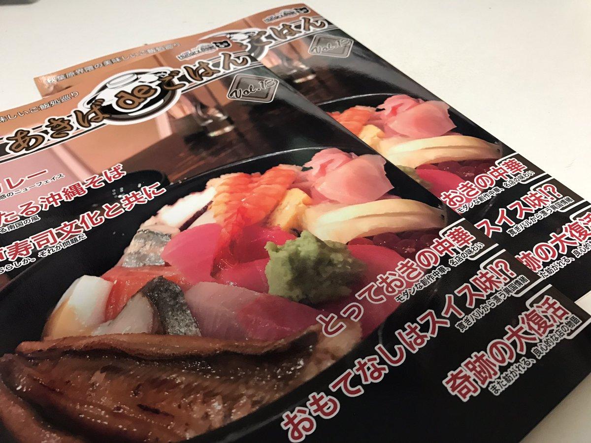 見本誌が届いたですよー! 秋葉原界隈の食べ歩き本「あきばdeごはん」 今回もいろいろ美味しいと感じたお店を巡ったことをつらつらと。よろしくお願いしまーすー https://t.co/WZwJi3bQaE