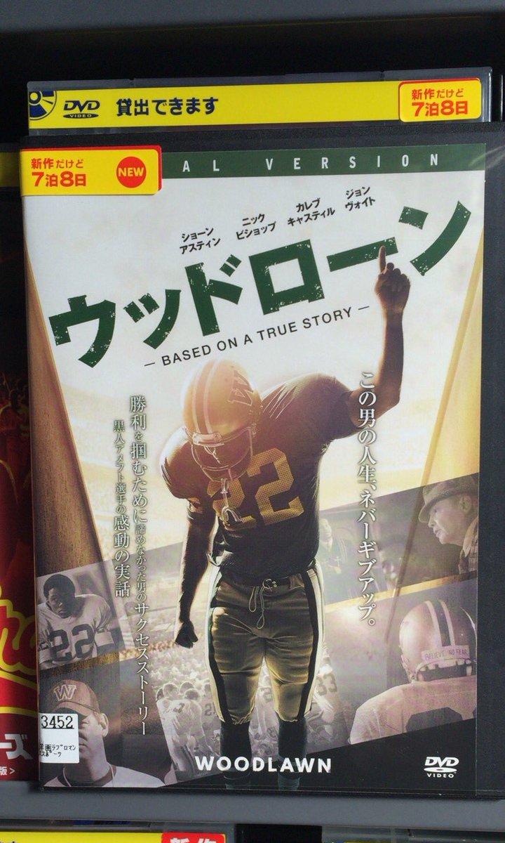 """尊氏 on Twitter: """"☆ウッドローン (2015) ◇監督 アンドリュー ..."""