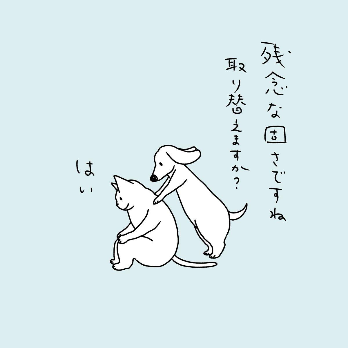 石川ともこ On Twitter 肩こりの日に考えること Illustration