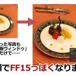 レストランで撮った写真が完全に「FF15飯」だった!