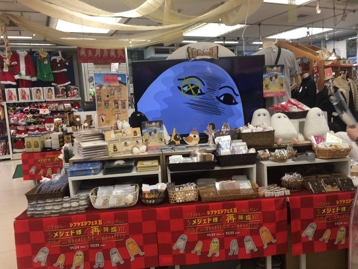東急ハンズ渋谷店のエジフェスⅡ始まりました!様々なエジプトグッズがあります。12月25日まで。もう、恐いくらいにメジェドだらけです。#古代エジプト #メジェド #イベント https://t.co/b92LA70QdM https://t.co/LO4k3i4f6R
