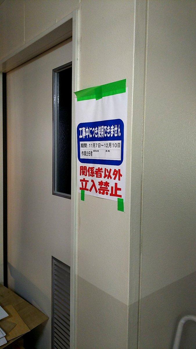 あいち福祉医療専門学校 On Twitter 1号館のトイレは現在改修工事中