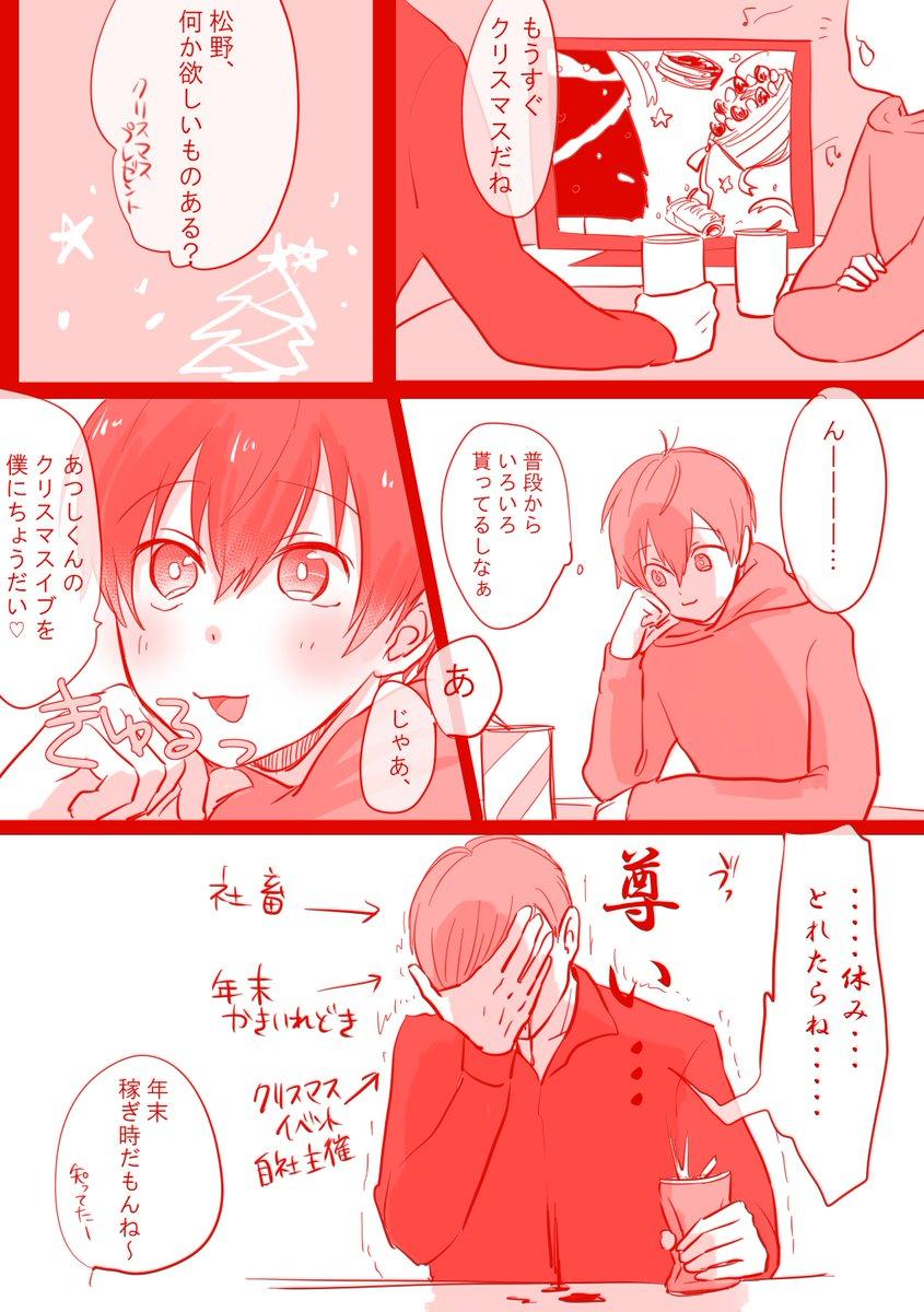 【六つ子松】クリスマス社畜のあつトド漫画