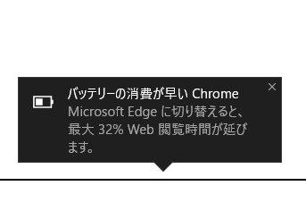 Chromeに否定的な見解がWindows10の通知に現れた。 https://t.co/GrmwNvQ6eJ