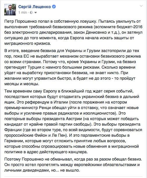 Шульц о предоставлении безвиза для Украины: В Европарламенте мы готовы. Все зависит от способности государств-членов, наконец, договориться - Цензор.НЕТ 557