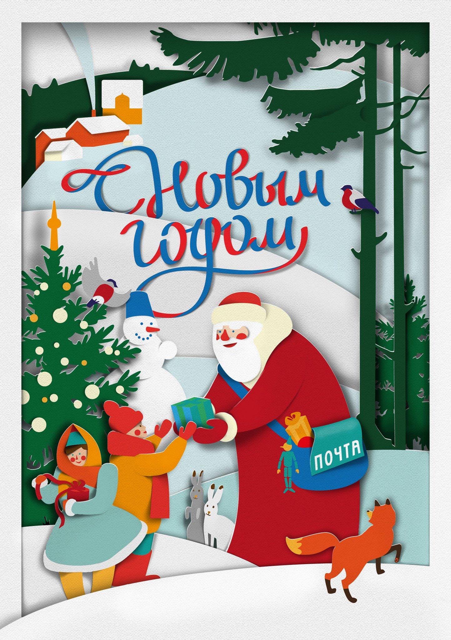 Почта маркет открытки с новым годом