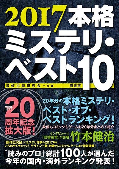 おかげさまで20周年!探偵小説研究会編『2017本格ミステリ・ベスト10』は12月3日くらいから書店に並び始める予定ですよ。オールベストも映像もコミックもゲームも20年回顧だ。ぜしお手にとってみてください。 https://t.co/Bmi1xP7UYi