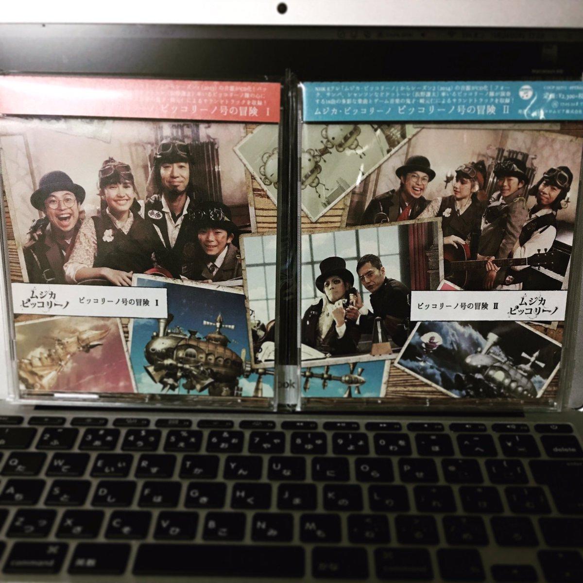 「ムジカ・ピッコリーノ ピッコリーノ号の冒険 I&II」が発売しました! 1と2を並べてみたり、帯の表裏をみて読んでフォッ!?っとなったりしてもよいかもしれません。(私はフォッ!?っとしまくりました(笑)) マルコポーロッ! https://t.co/E4tKAI7vqe