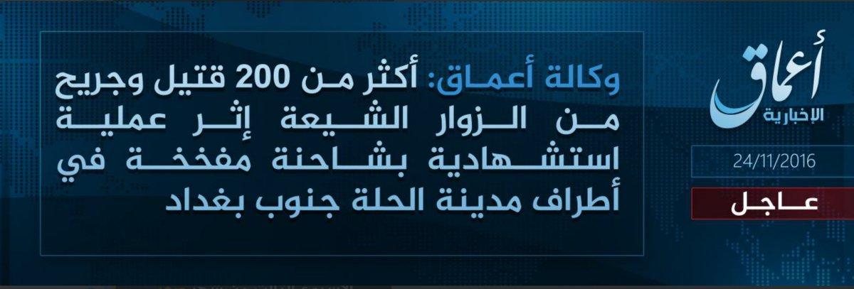 #Irak : l'#EI revendique, via son agence Aamaq, un attentat ayant fait près de 200 victimes parmi des pèlerins chiites au Sud de #Bagdad.
