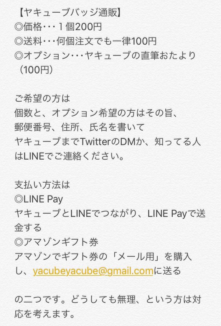 ヤキューブ@LINEスタンプ発売! ...