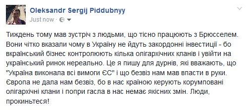 Европа будет иметь проблемы с доверием, если не выполнит обещание и не даст Украине безвиз, - Хан - Цензор.НЕТ 8145