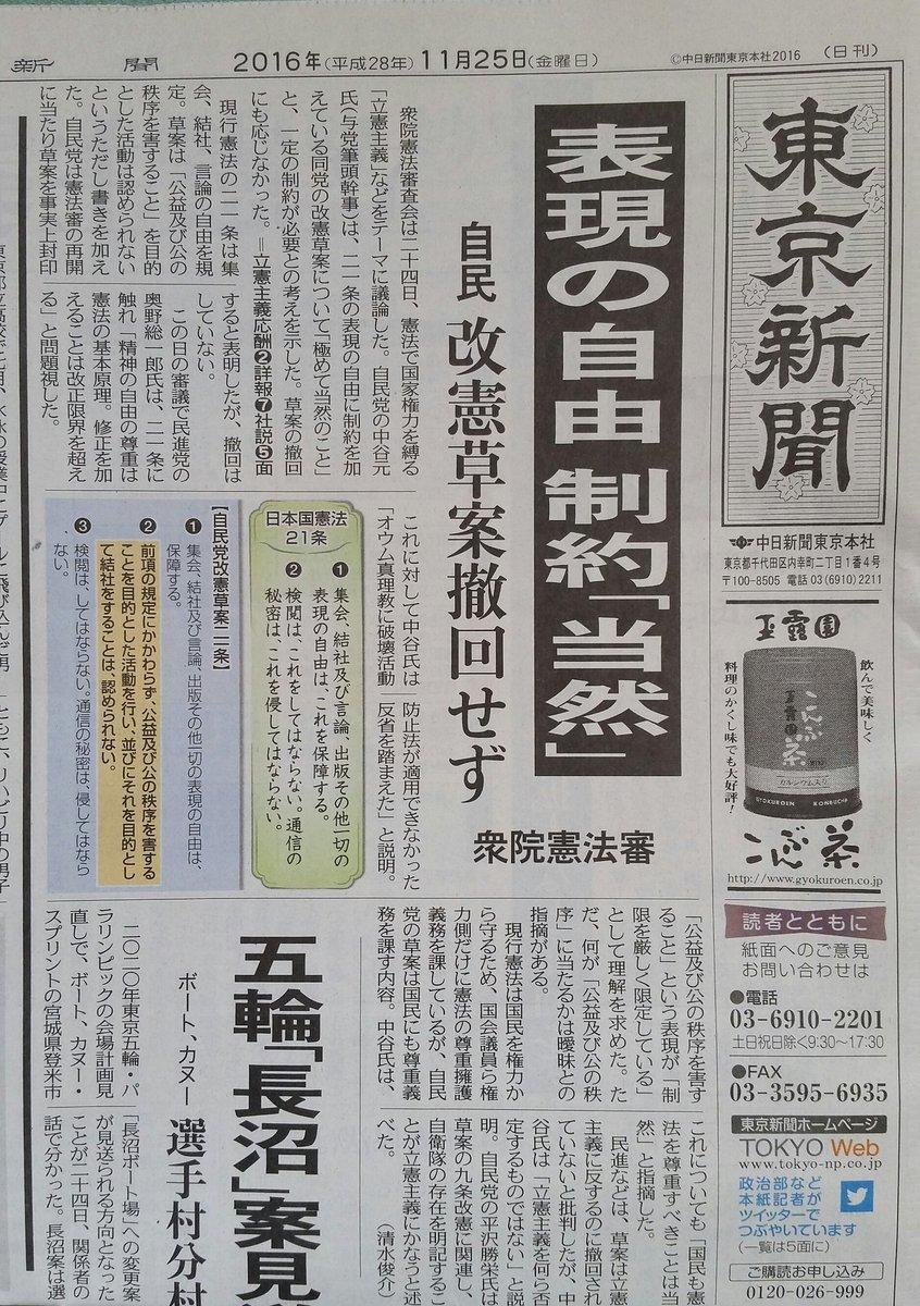今朝の東京新聞の1面。表現の自由 制約「当然」。自民党改憲草案撤回せず。表現の自由を制約する民主主義ってもう民主主義じゃないでしょう。 https://t.co/pe5jIeEOP2