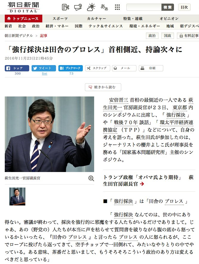 NHKに続いて、今では朝日新聞も、安倍晋三首相の官邸に従属する広報機関のような存在になっている。朝日を「アカ」「左翼」と攻撃する人間は知らないかもしれないが、戦中の日本でいちばん政府の戦争遂行に加担して煽動的な報道をしたのは、朝日新聞だった。朝日新聞も、このまま戦前回帰するのか。