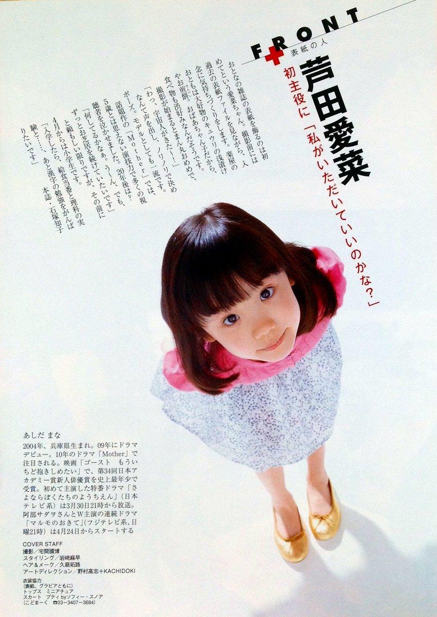 髪のアクセサリーが素敵な芦田愛菜さん