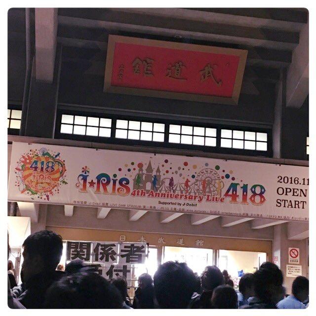 i☆Ris武道館行ってきました!! みんなキラキラしてたー! 最高すぎる!! もうね、みんな可愛すぎて涙出ちゃったよヾ(*´▽`*)ノ https://t.co/Zx3xmGkECA