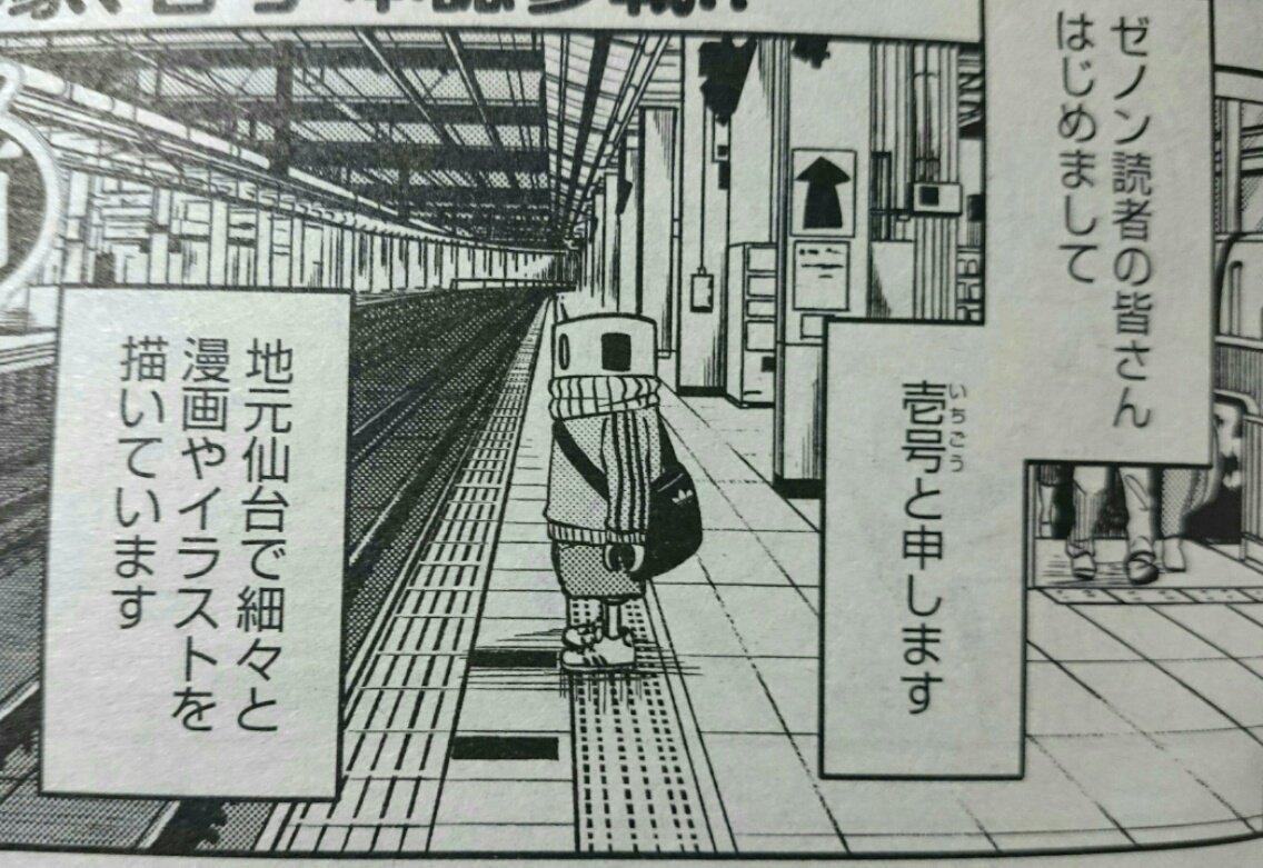 発売中のコミックゼノン1月号「マンガ酒」に4p参加してます。ロボット的なあいつのほぼ実話な漫画です。よろしくお願いしますー。 https://t.co/NT7cg1y04J