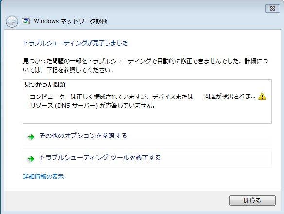 Windows 10 UpdateでNASが表示されない事象を ...