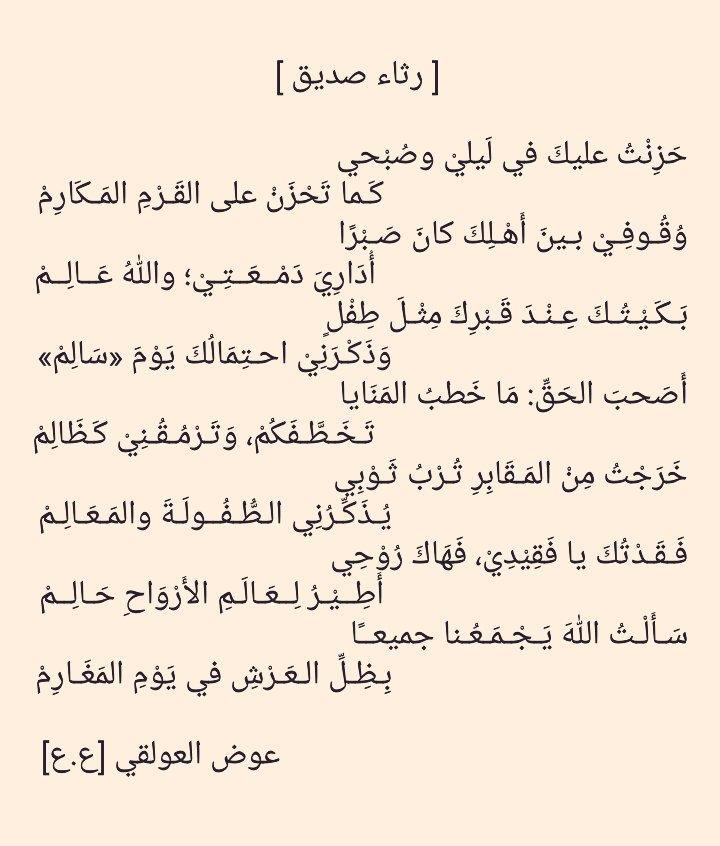 صـالح الـصـملـة Auf Twitter قال الإمام أحمد بن حنبل إذا مـات أصـدقـاء الرجل ذل أبقاكم الله أيها الأصدقاء ذخرا وعزا نمير البيان أقوال مأثورة