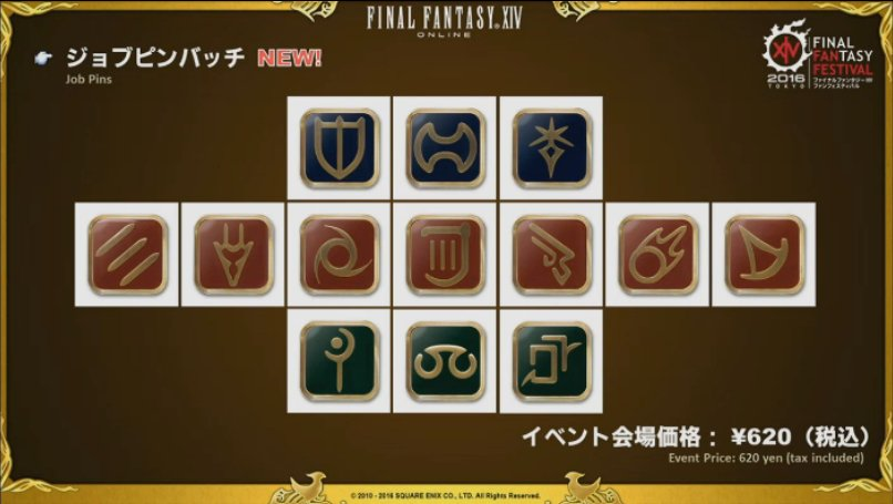 FF14 新グッズ ジョブピンバッチpic.twitter.com/YwW7yP3AtK
