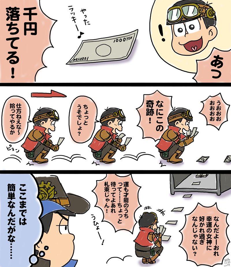 【漫画】『アウトローおそ松』(むつご)