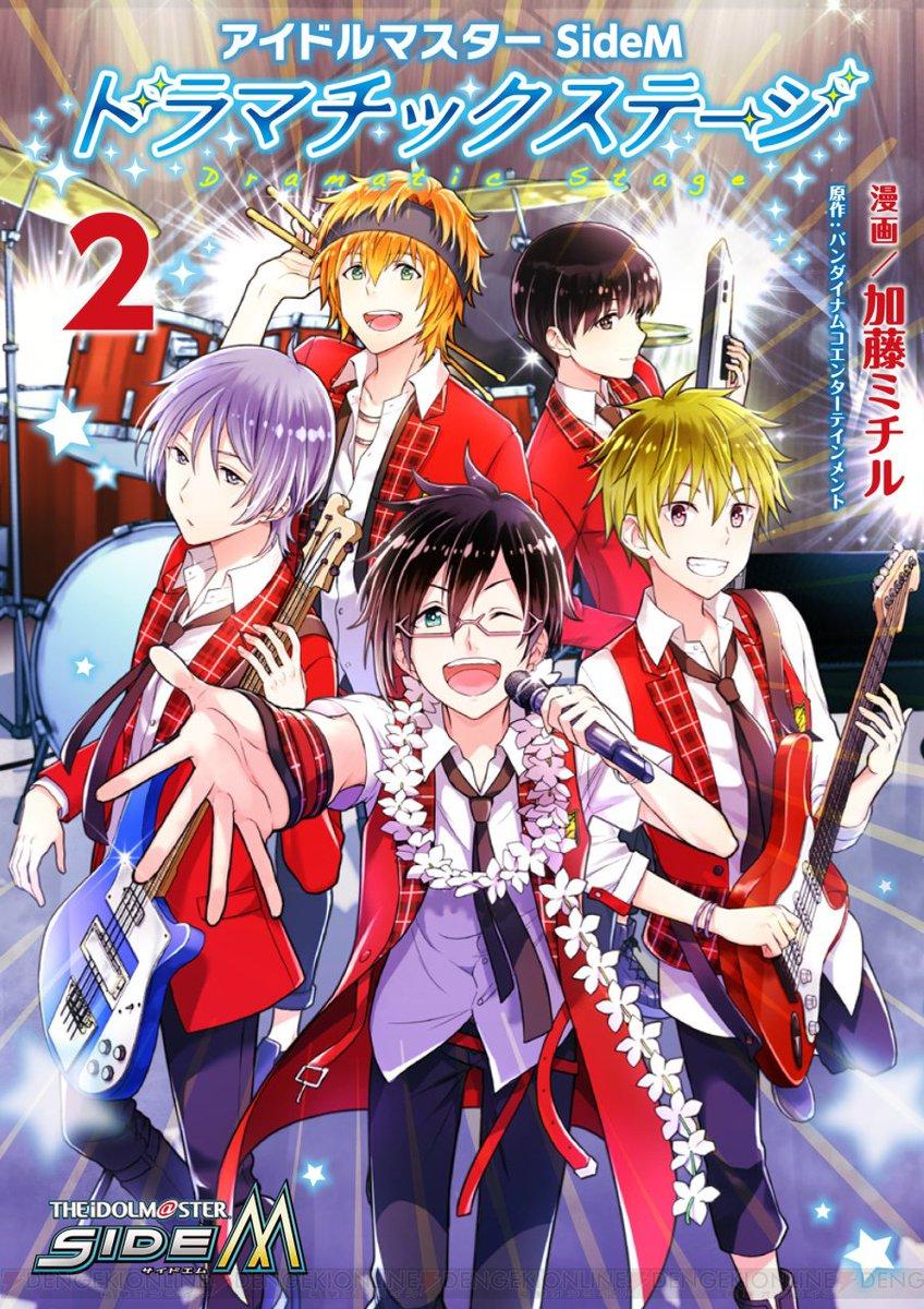 『電撃マオウ1月号』は『ぷちます!』から『SideM』まで『アイドルマスター』シリーズを大特集!!