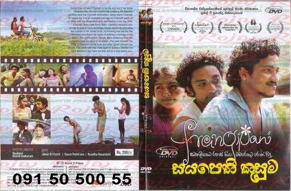 Sayapethi Kusuma ( Frangipani )Full Movie