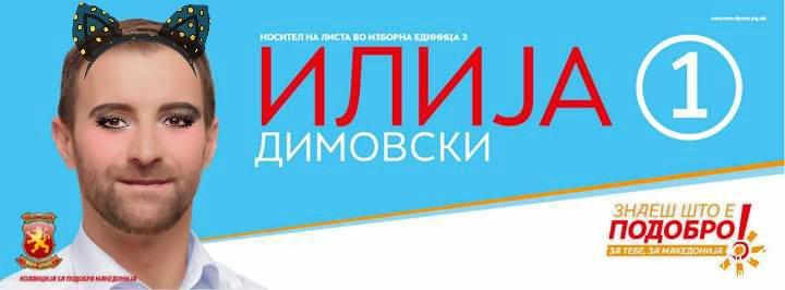 ВМРО-ДПМНЕ и СДСМ (ЛСДМ) ќе формираат влада по изборите? CyM-rzoWIAEdEFt